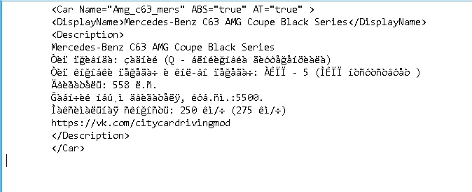 playercarsxmladdcarcode
