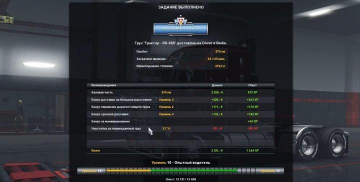 ETS2 - K Realistic Economy Mod Fixed (1 32 x) | Simulator Games Mods